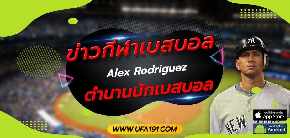 ข่าวกีฬาเบสบอล Alex Rodriguez