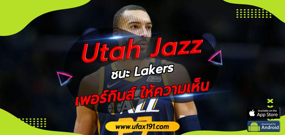 Utah Jazz ชนะ Lakers 114-89 หลังจบเกมเพอร์กินส์ให้ความเห็น